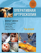 Оперативная артроскопия. Том 2