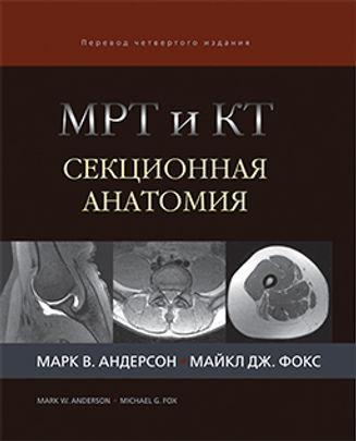 Cover_SA_MRI-KT_Anderson.jpg