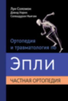 Ортопедия и травматология по Эпли.Том 2. Частная ортопедия