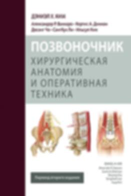 Позвоночник. Хирургическая анатомия и оперативная техника