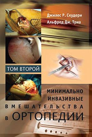 Минимально инвазивные вмешательства в ортопедии. Том 2