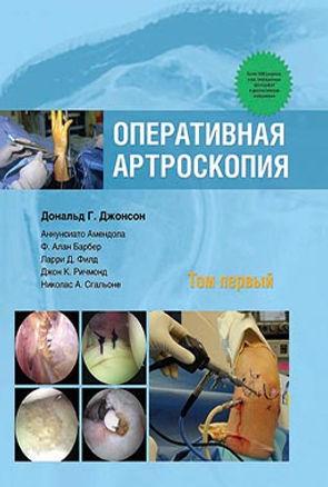 Оперативная артроскопия. Том 1