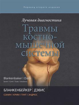 Лучевая диагностика. Травмы костно-мышечной системы