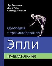 Ортопедия и травматология по Эпли.Травматология