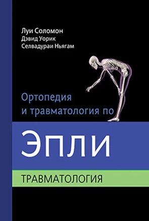 Ортопедия и травматология по Эпли. Травматология