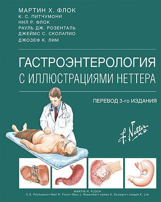 Гастроэнтерология (front).jpg