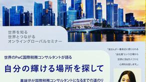 オンライングローバルセミナー開催します!