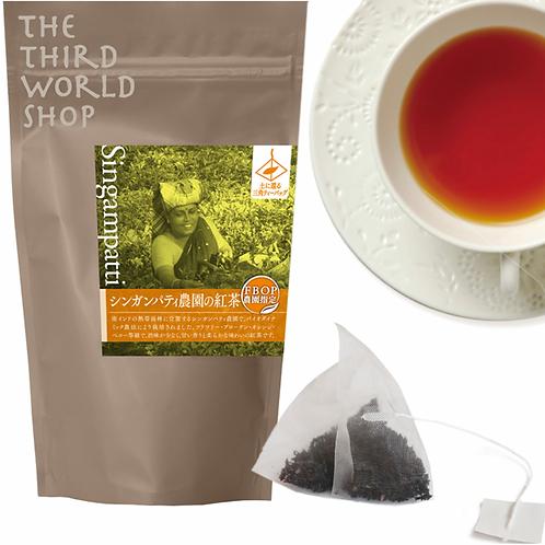 ティーバッグ フェアトレード シンガンパティ紅茶 1.8g×14包