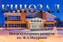 Калачинск кинотеатр