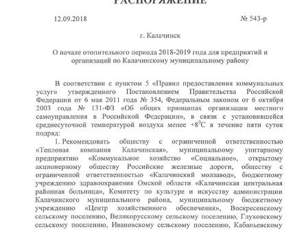 Начало отопительного сезона 2018-2019