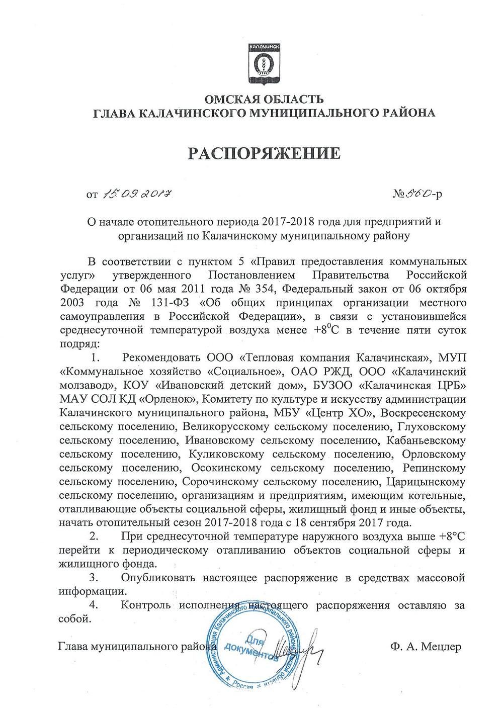 Калачинск начало отопительного сезона 2017-2018