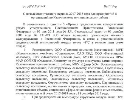 Начало отопительного сезона 2017-2018