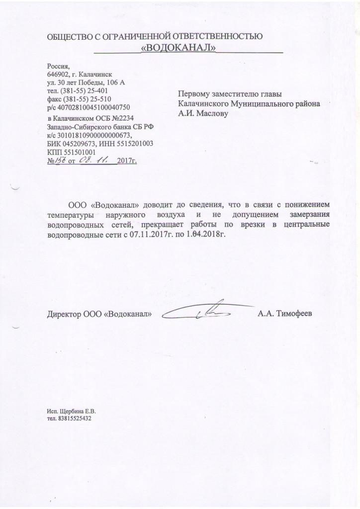 Врезки, водопровод, Калачинск