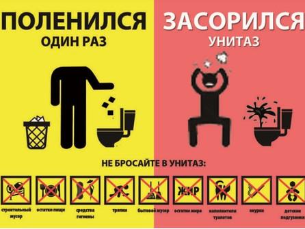 Предметы, которые категорически запрещено выбрасывать в канализацию.