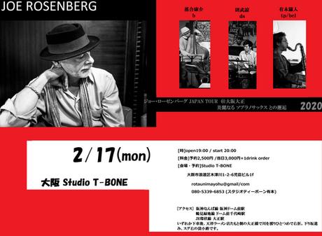 2020 Joe Rozenberg quartet 2/17@Studio T-BONE