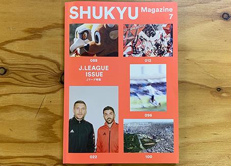 SHUKYU Magazine 7号