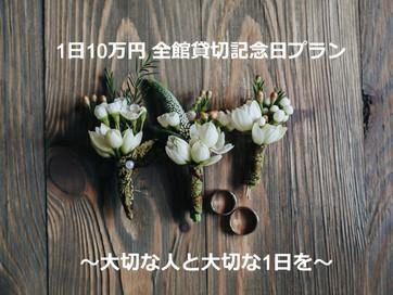 1日10万円 全館貸切記念日プラン~大切な人と大切な1日を~