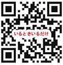 APPQRコード.png