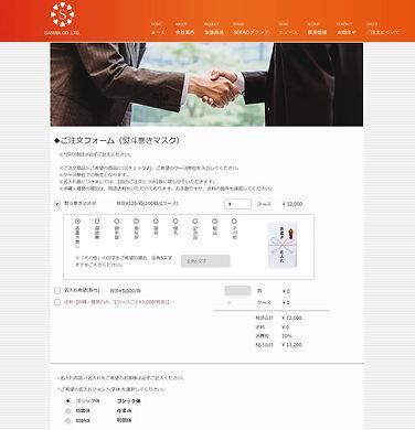 0207熨斗巻きマスク注文フォームshot.jpg