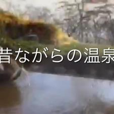若喜旅館紹介動画