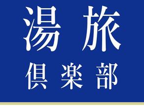 会員制クラブ「湯旅倶楽部」開設のお知らせ