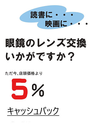 Inkedレンズ5%OFF_LI.jpg