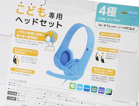 子ども用ヘッドセット-2.jpg
