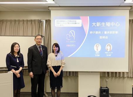 第9回 大新生殖中心 大阪説明会 (2020.1.18)