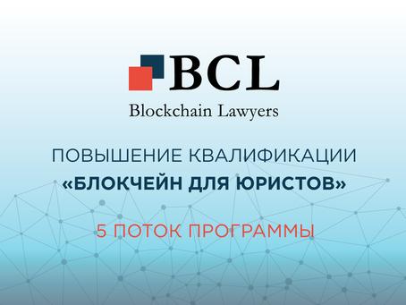 Блокчейн для юристов: 5 поток