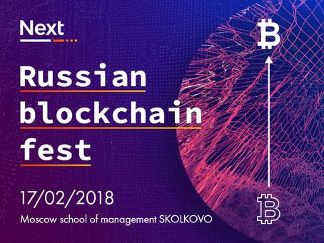 17 февраля 2018 г. Первый российский мультиформатный blockchain фестиваль