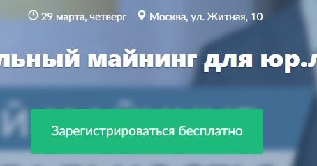 Легальный майнинг для юр.лиц.