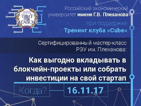ICO. Сертифицированный мастер-класс РЭУ им. Плеханова