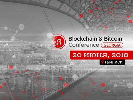 Первая международная конференция в Грузии о криптовалютах, блокчейне и ICO.