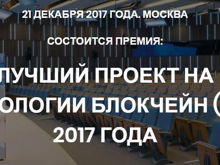 """21 декабря ПРЕМИЯ """"Лучший проект по технологии блокчейн 2017 года"""""""