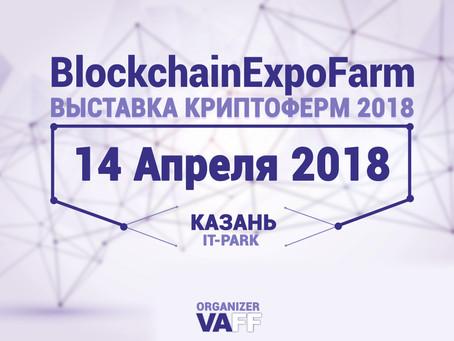 Выставка криптоферм в Казани переносится на 14 апреля