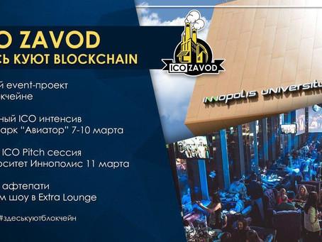 В марте Казань станет центром блокчейн индустрии.