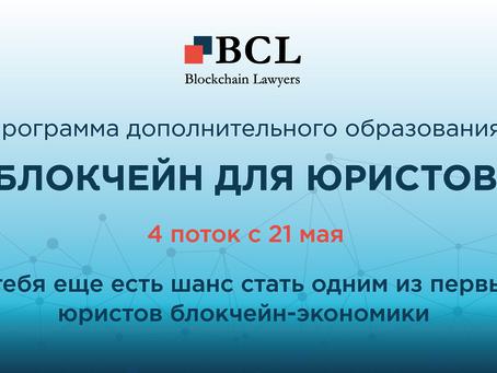 Блокчейн для юристов от РЭУ имени Г.В. Плеханова