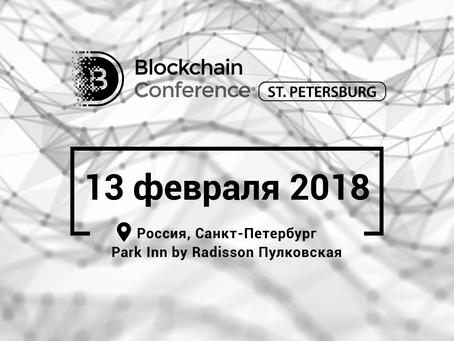 13 февраля Blockchain & Bitcoin Conference St. Petersburg