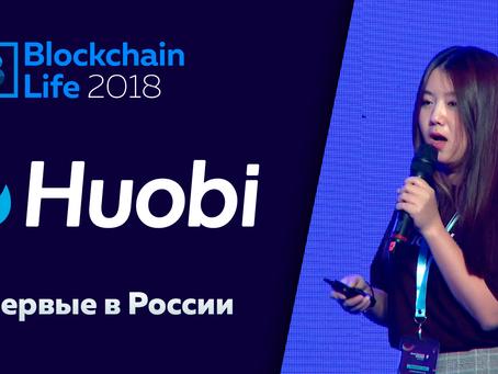 Крупнейшая мировая крипто-биржа Huobi Pro едет в Россию.