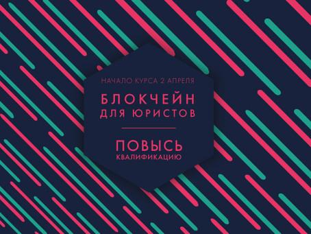 """2 апреля в РЭУ имени Г.В. Плеханова """"Блокчейн для юристов"""""""