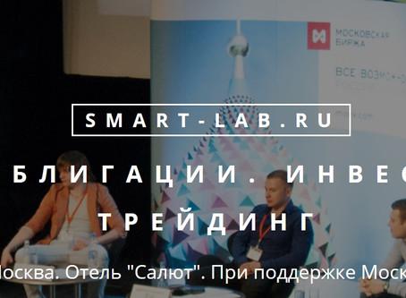 БИРЖЕВАЯ КОНФЕРЕНЦИЯ ТРЕЙДЕРОВ И ИНВЕСТОРОВ SMART-LAB