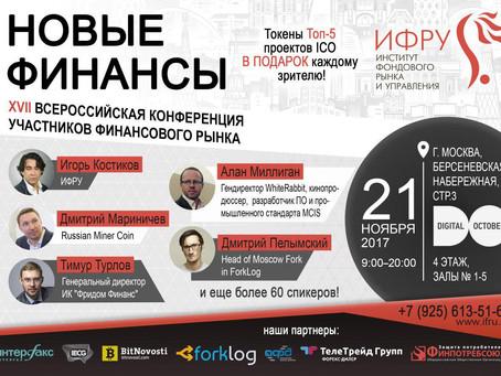Конференция «Новые финансы»