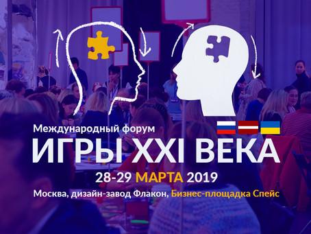 II Международный бизнес-форум «ИГРЫ XXI ВЕКА»