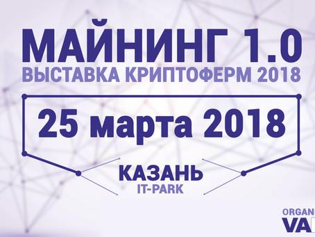 25 марта Майнинг 1.0 выставка криптоферм, Казань