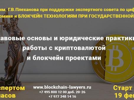 """19 февраля курс """"блокчейн для юристов"""" от РЭУ имени Г.В. Плеханова"""