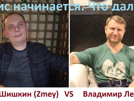 Баттл аналитиков. Владимир Левченко vs Сергей Шишкин (Zmey)