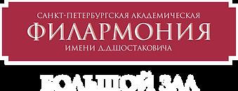 Лого-Филармония.png