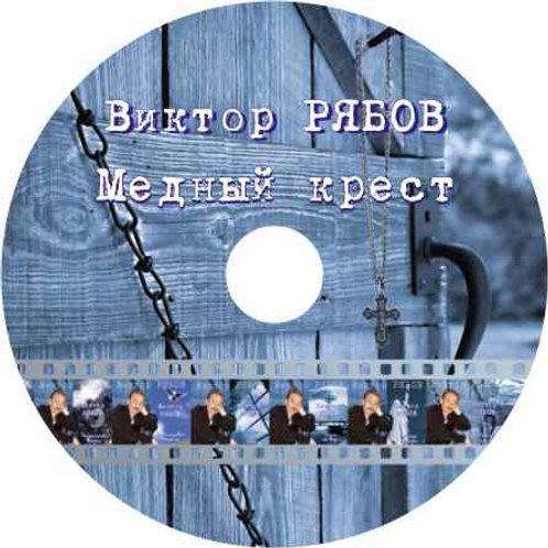 """Диск компании """"Альфа-Рекордс"""" """"Медный крест"""", 2007г."""