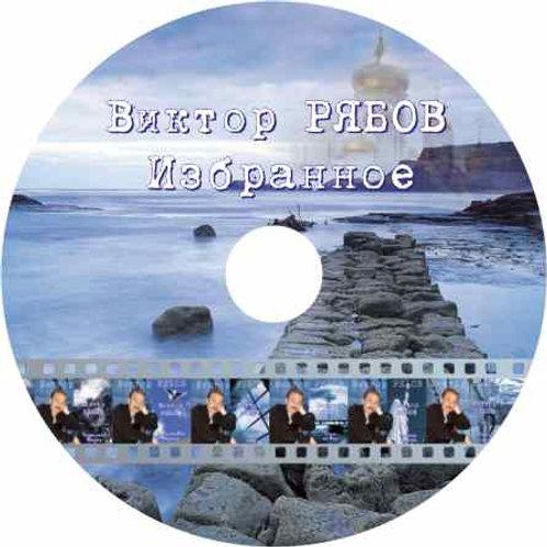"""Диск издания """"Альфа-Рекордс"""" """"Избранное"""", 2007г."""
