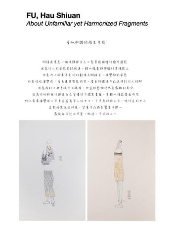 FU, Hau Shiuan 傅浩軒 - About Unfamiliar yet Harmonized Fragments